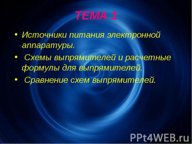 ТЕМА 1 Источники питания электронной аппаратуры. Схемы выпрямителей и расчетные формулы для выпрямителей. Сравнение схем выпрямителей.
