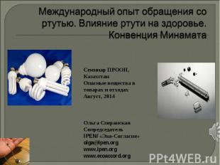 Международный опыт обращения со ртутью