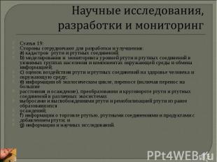 Статья 19: Статья 19: Стороны сотрудничают для разработки и улучшения: a) кадаст