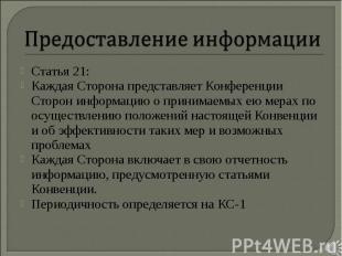 Статья 21: Статья 21: Каждая Сторона представляет Конференции Сторон информацию