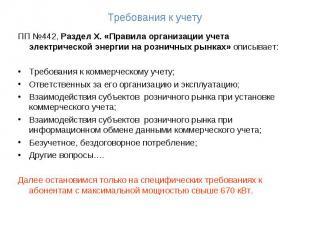 ПП №442, Раздел X. «Правила организации учета электрической энергии на розничных