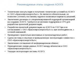 Технические консультации и получение технических условий на АСКУЭ от ОАО «Красно