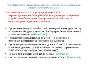 Учитывая сложность и остроту проблемы, ОАО «Красноярскэнергосбыт» разработал и р