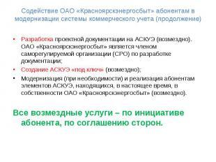 Разработка проектной документации на АСКУЭ (возмездно). ОАО «Красноярскэнергосбы