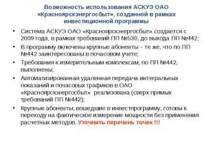 Система АСКУЭ ОАО «Красноярскэнергосбыт» создается с 2009 года, в рамках требова