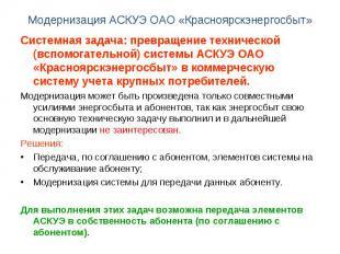 Системная задача: превращение технической (вспомогательной) системы АСКУЭ ОАО «К