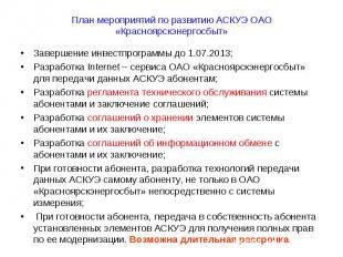 Завершение инвестпрограммы до 1.07.2013; Завершение инвестпрограммы до 1.07.2013
