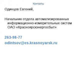 Одинцов Евгений, Одинцов Евгений, Начальник отдела автоматизированных информацио