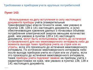 Пункт 142: Пункт 142: Используемые на дату вступления в силу настоящего документ