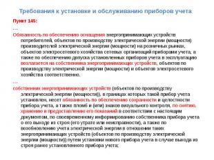 Пункт 145: Пункт 145: … Обязанность по обеспечению оснащения энергопринимающих у