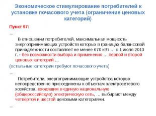 Пункт 97: Пункт 97: … В отношении потребителей, максимальная мощность энергоприн