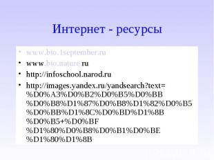 www.bio.1september.ru www.bio.1september.ru www.bio.nature.ru http://infoschool.