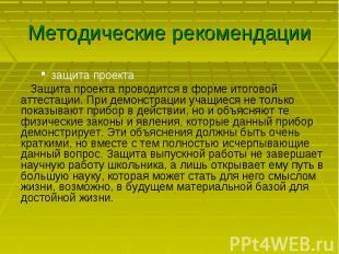 Методические рекомендации защита проекта Защита проекта проводится в форме итого