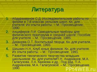 Литература Абдурахманов С.Д. Исследовательские работы по физике в 7-8 классах се