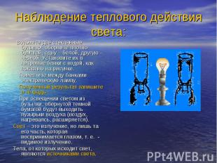 Наблюдение теплового действия света: Возьмите две стеклянные бутылки, оберните п