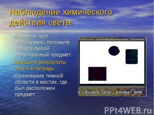 Наблюдение химического действия света: Возьмите лист фотобумаги, положите на нег