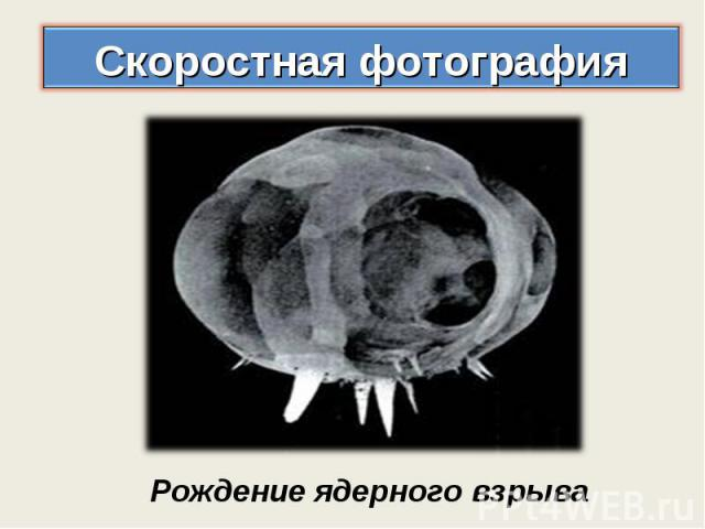 Рождение ядерного взрыва Рождение ядерного взрыва