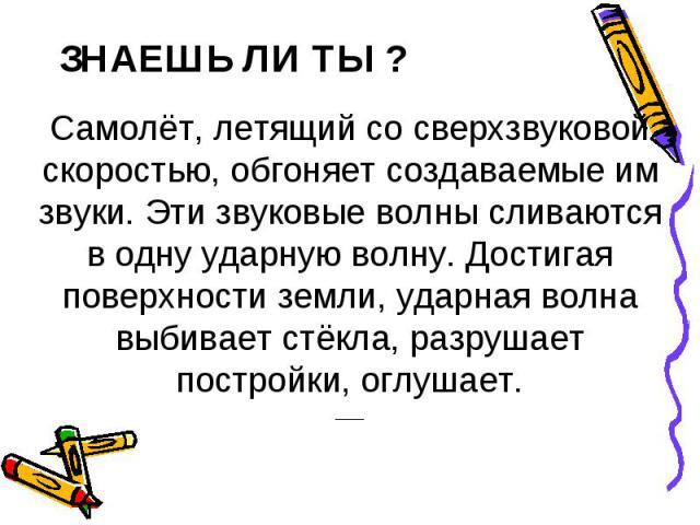 ЗНАЕШЬ ЛИ ТЫ ? ЗНАЕШЬ ЛИ ТЫ ?