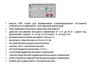 Модель УИП служит для формирования стабилизированного постоянного электрического