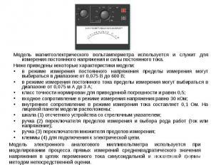 Модель магнитоэлектрического вольтамперметра используется и служит для измерения