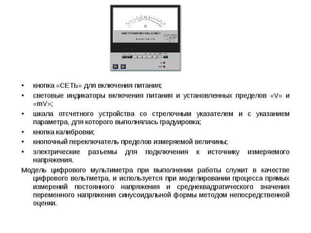 кнопка «СЕТЬ» для включения питания; кнопка «СЕТЬ» для включения питания; световые индикаторы включения питания и установленных пределов «V» и «mV»; шкала отсчетного устройства со стрелочным указателем и с указанием параметра, для которого выполняла…