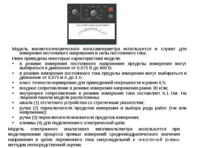 Модель магнитоэлектрического вольтамперметра используется и служит для измерения постоянного напряжения и силы постоянного тока. Модель магнитоэлектрического вольтамперметра используется и служит для измерения постоянного напряжения и силы постоянно…