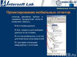 Проектирование мобильных отчетов