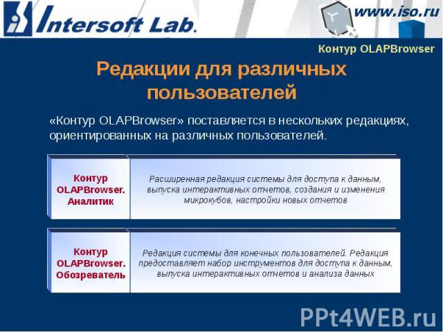 Редакции для различных пользователей «Контур OLAPBrowser» поставляется в нескольких редакциях, ориентированных на различных пользователей.