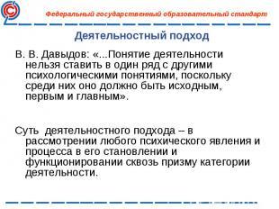 В. В. Давыдов: «...Понятие деятельности нельзя ставить в один ряд с другими псих