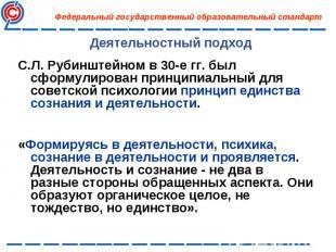 С.Л. Рубинштейном в 30-е гг. был сформулирован принципиальный для советской псих