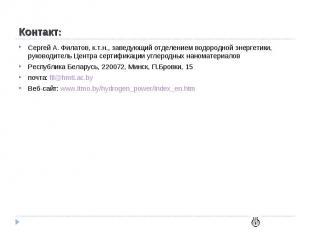 Сергей А. Филатов, к.т.н., заведующий отделением водородной энергетики, руководи