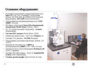 Растровый электронный сканирующий микроскоп- Supra 55 (Carl Zeiss, Германия) с д
