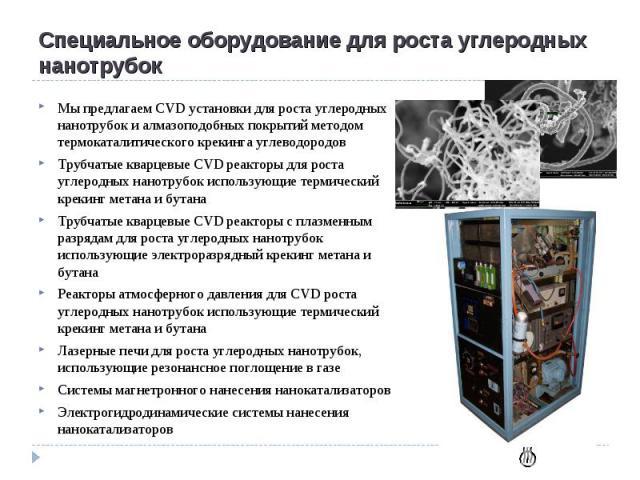 Мы предлагаем CVD установки для роста углеродных нанотрубок и алмазоподобных покрытий методом термокаталитического крекинга углеводородов Мы предлагаем CVD установки для роста углеродных нанотрубок и алмазоподобных покрытий методом термокаталитическ…