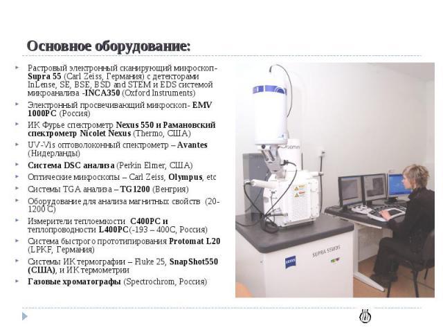 Растровый электронный сканирующий микроскоп- Supra 55 (Carl Zeiss, Германия) с детекторами InLense, SE, BSE, BSD and STEM и ЕDS системой микроанализа -INCA350 (Oxford Instruments) Растровый электронный сканирующий микроскоп- Supra 55 (Carl Zeiss, Ге…