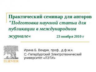 """Практический семинар для авторов """"Подготовка научной статьи для публи"""