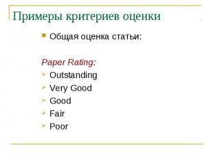 Примеры критериев оценки Общая оценка статьи: Paper Rating: Outstanding Very Goo