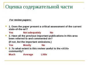 Оценка содержательной части For review papers: 1. Does the paper present a criti