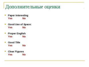 Дополнительные оценки Paper Interesting Yes No Good Use of Space: Yes No Proper