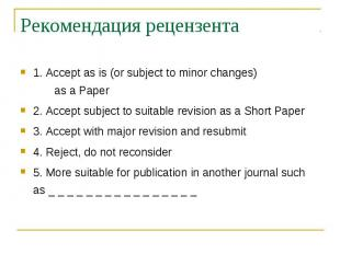 Рекомендация рецензента 1. Accept as is (or subject to minor changes) as a Paper