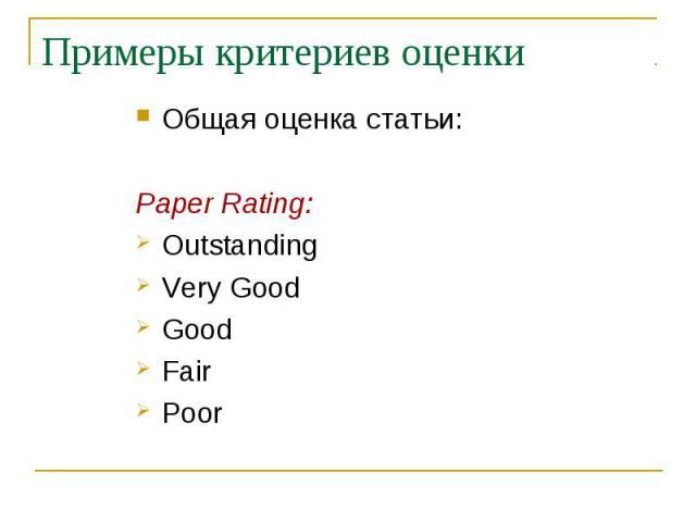 Примеры критериев оценки Общая оценка статьи: Paper Rating: Outstanding Very Good Good Fair Poor