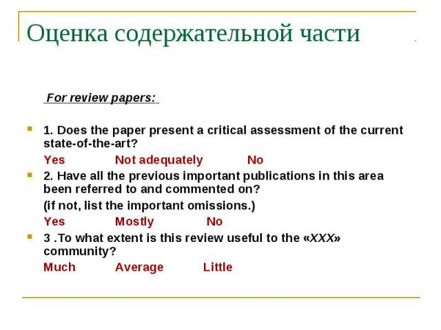 Оценка содержательной части For review papers: 1. Does the paper present a critical assessment of the current state-of-the-art? Yes Not adequately No 2. Have all the previous important publications in this area been referred to and commented on? (if…