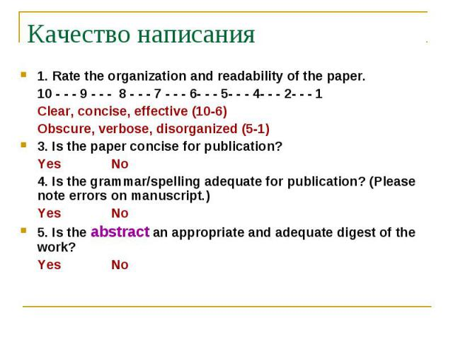 Качество написания 1. Rate the organization and readability of the paper. 10 - - - 9 - - - 8 - - - 7 - - - 6- - - 5- - - 4- - - 2- - - 1 Clear, concise, effective (10-6) Obscure, verbose, disorganized (5-1) 3. Is the paper concise for publication? Y…