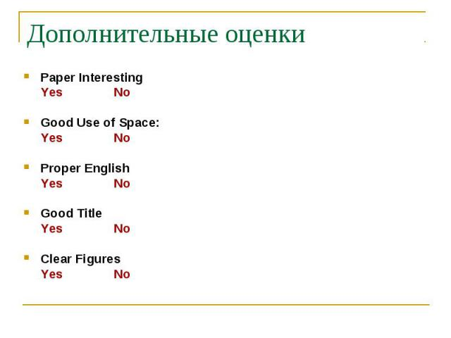 Дополнительные оценки Paper Interesting Yes No Good Use of Space: Yes No Proper English Yes No Good Title Yes No Clear Figures Yes No