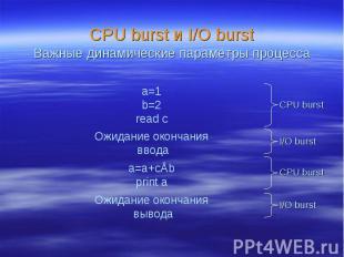 CPU burst и I/O burst Важные динамические параметры процесса