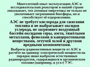 Многолетний опыт эксплуатации АЭС и исследовательских реакторов в нашей стране п