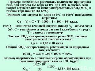 Пример: необходимо рассчитать количество природного газа, для нагрева 1м3 воды о
