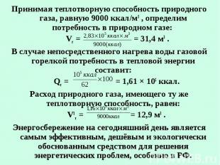 Принимая теплотворную способность природного газа, равную 9000 ккал/м3 , определ
