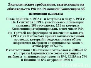 Экологические требования, вытекающие из обязательств РФ по Рамочной Конвенции об