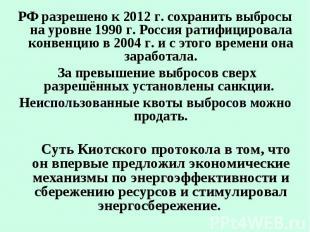 РФ разрешено к 2012 г. сохранить выбросы на уровне 1990 г. Россия ратифицировала