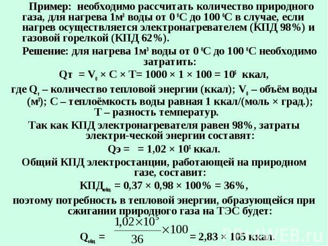 Пример: необходимо рассчитать количество природного газа, для нагрева 1м3 воды от 0 0С до 100 0С в случае, если нагрев осуществляется электронагревателем (КПД 98%) и газовой горелкой (КПД 62%). Пример: необходимо рассчитать количество природного газ…